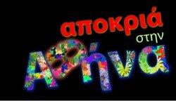 apokries_2014