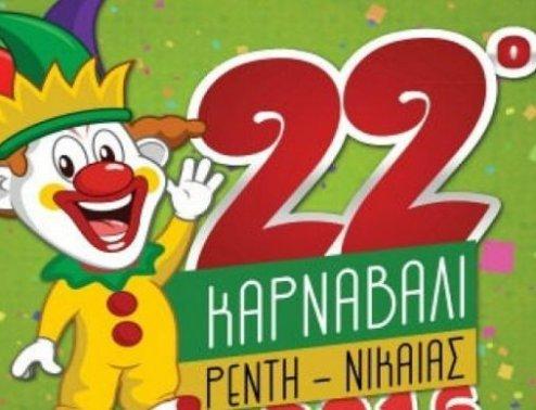 karnavali 2016 5