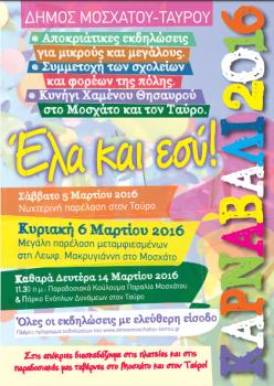 karnavali mosxatou 2016