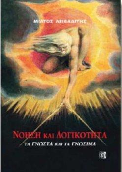 biblio_leivadiths 6